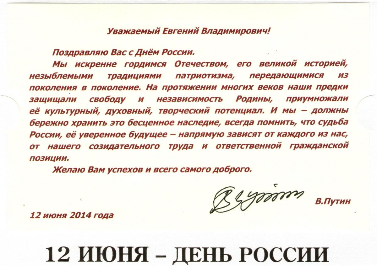 Поздравление президента с днем россии 75