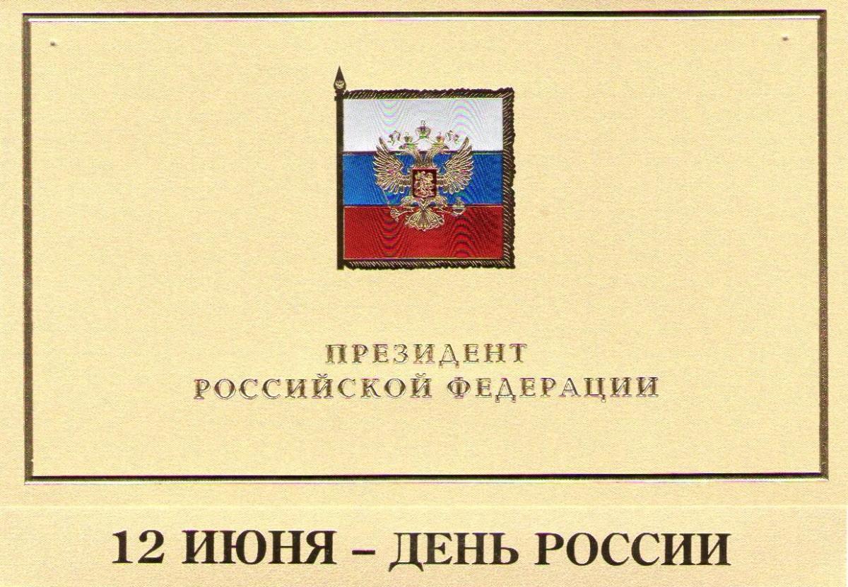 Поздравление президента с днем россии 684