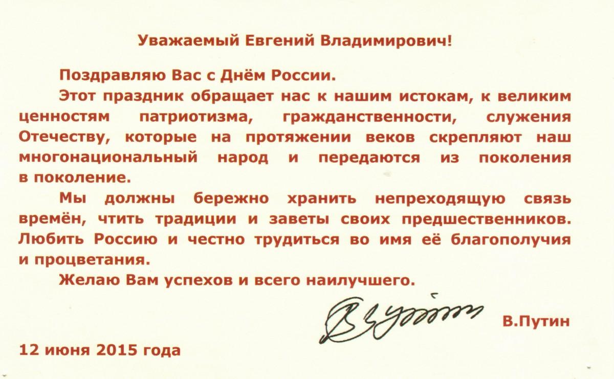 Поздравления президента с днем россии официальные