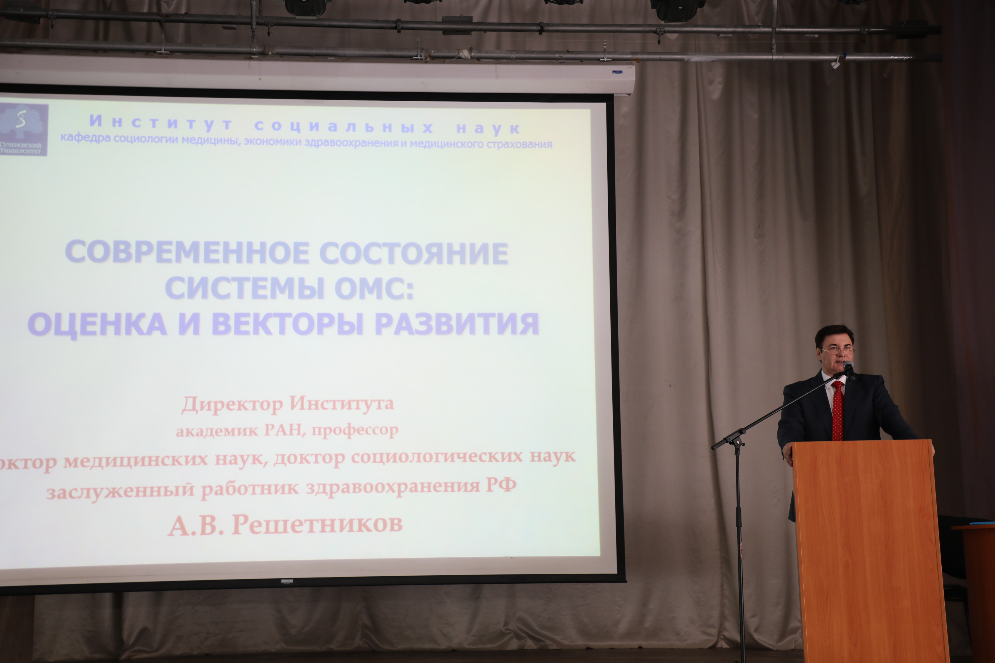 В ННГУ прошёл семинар «Современное состояние системы ОМС: оценка и векторы развития»