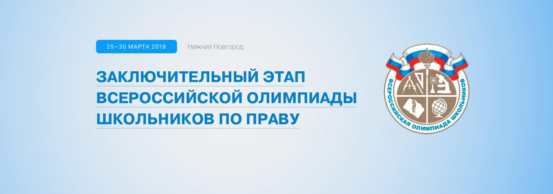 banner_olimpiada