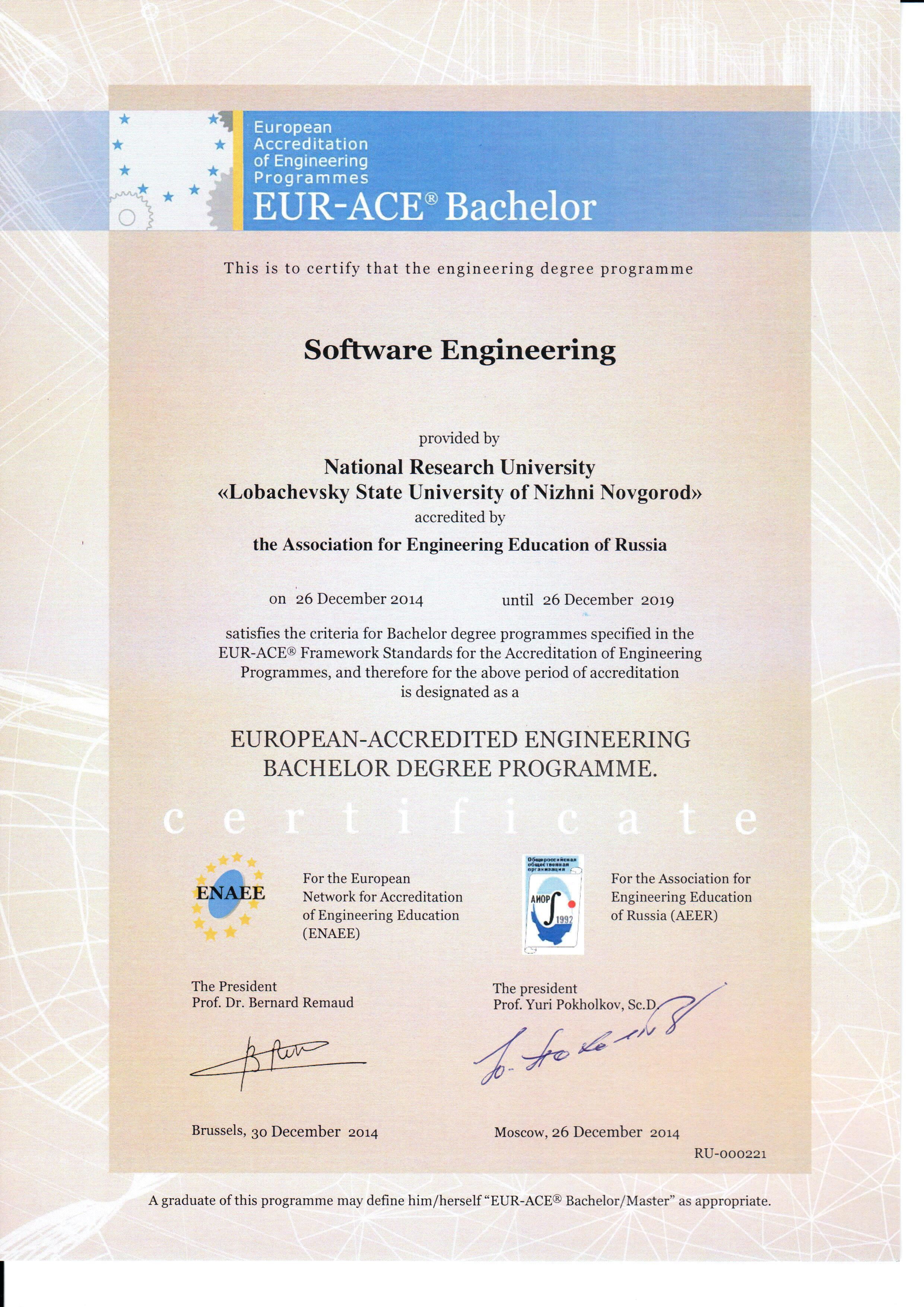 Направления деятельности Университет Лобачевского 5 6
