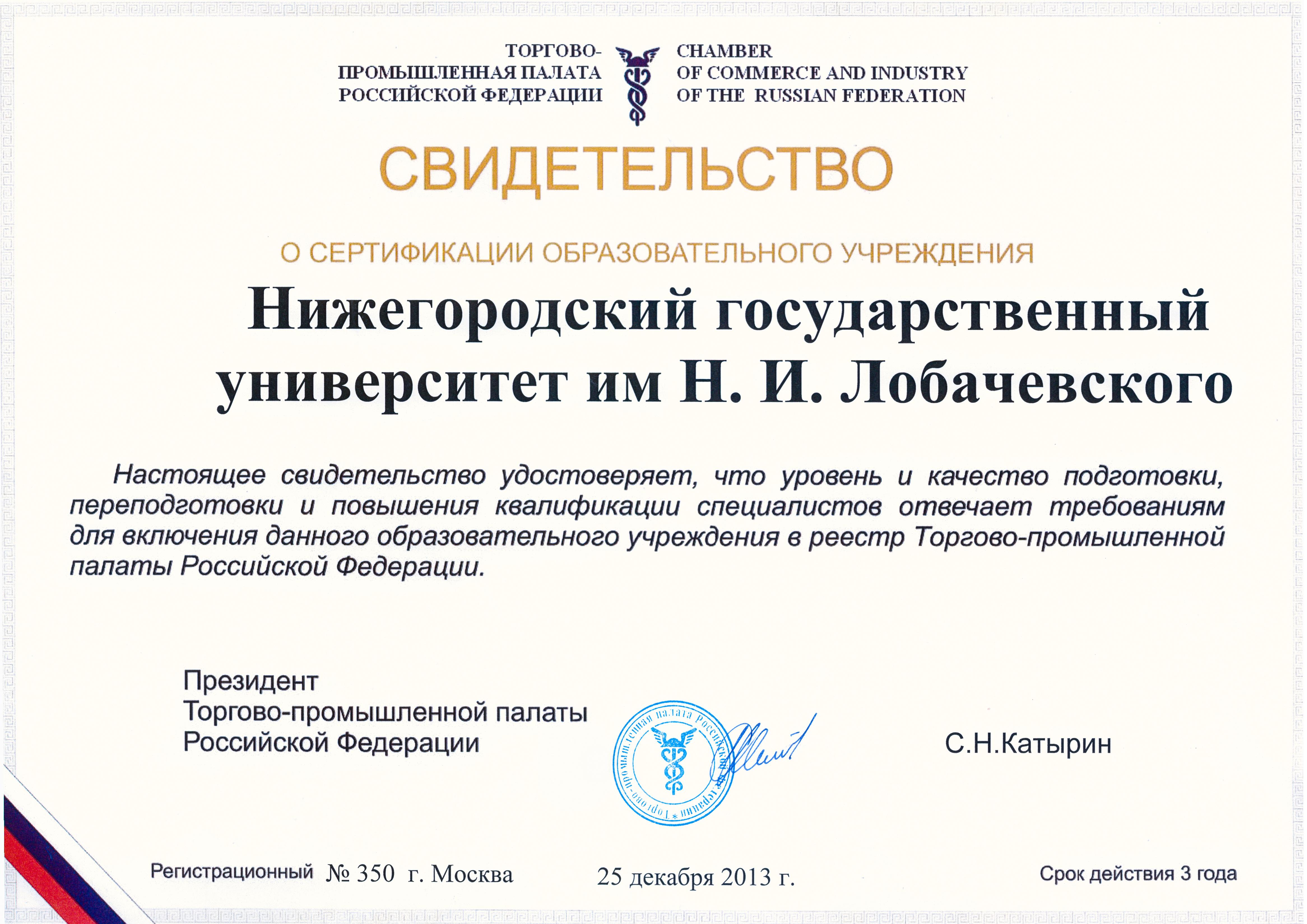 Направления деятельности Университет Лобачевского svid