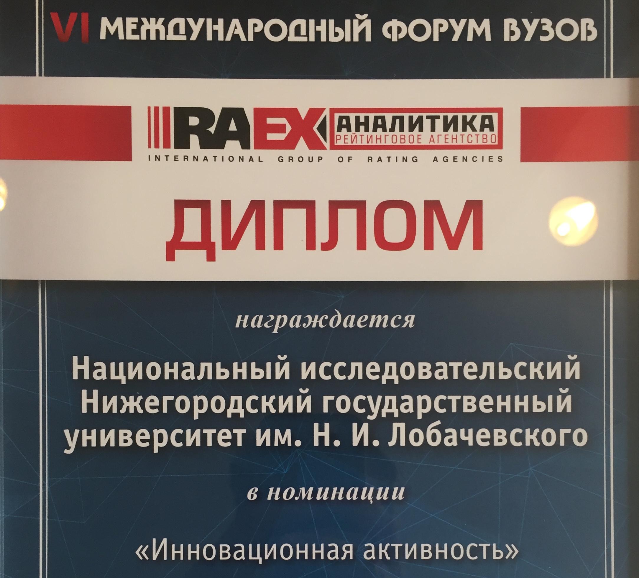 4b49558472a ННГУ вошел в топ-30 лучших вузов России по версии агентства «Эксперт ...