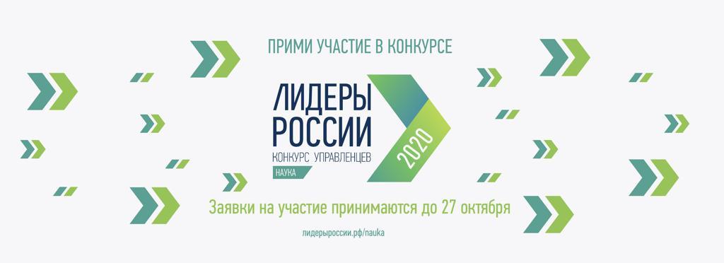 «Наука» ищет лидеров нового поколения в Университете Лобачевского