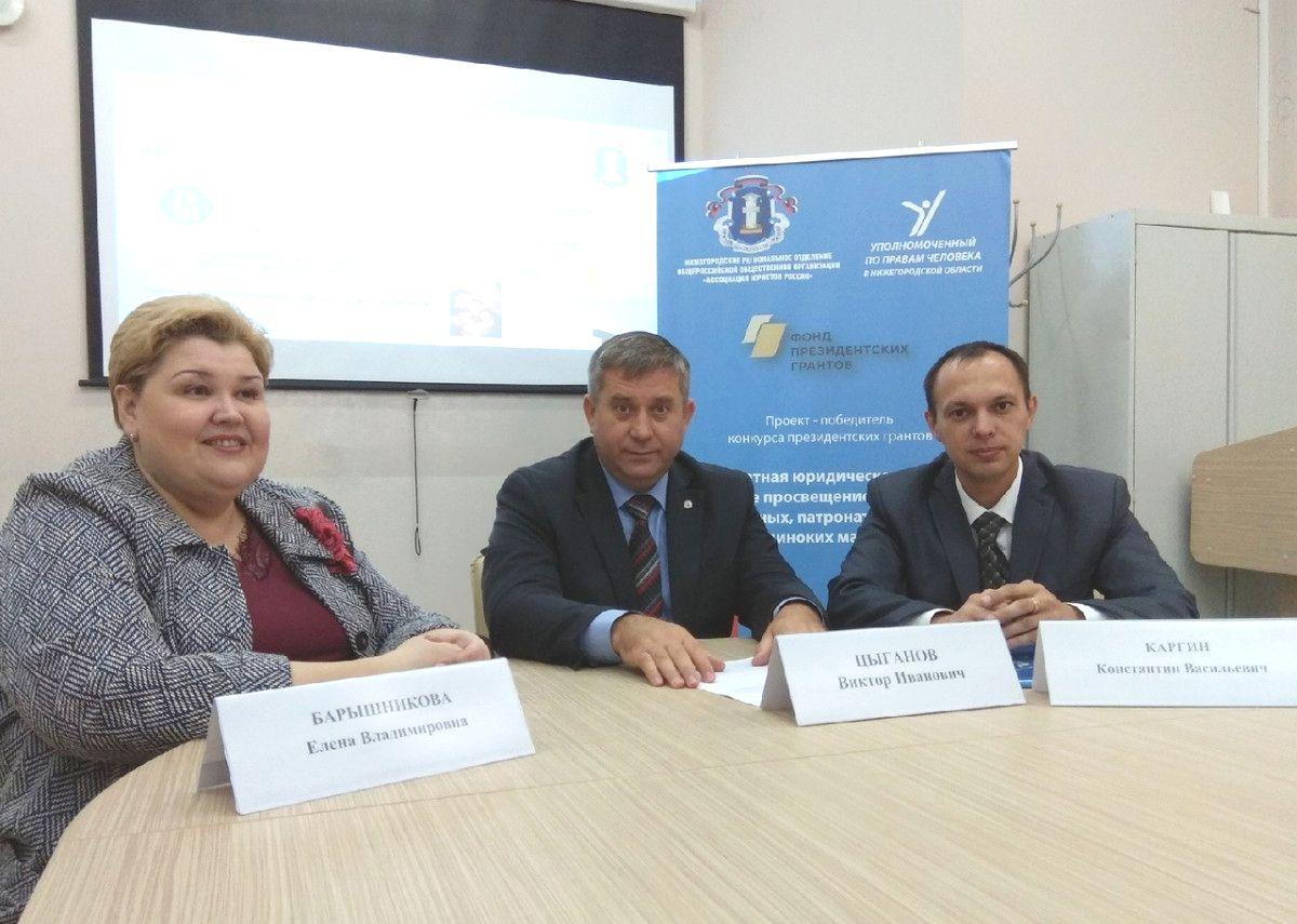 Нижегородские многодетные семьи получат бесплатную юридическую помощь