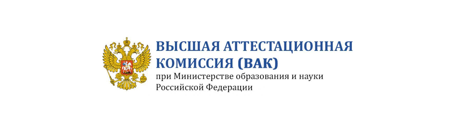 Профессор ИЭП Михаил Павленков вошёл в состав экспертов ВАК РФ