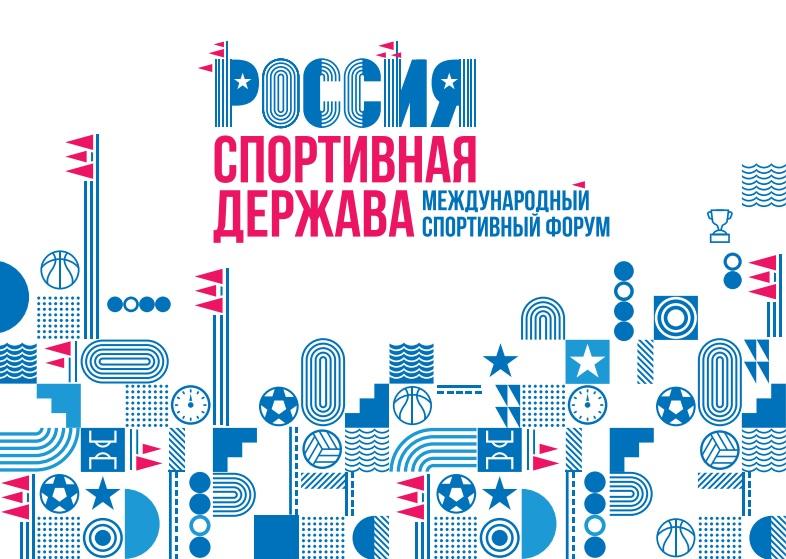 В Нижнем Новгороде пройдёт Международный форум «Россия — спортивная держава»